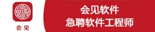 深圳市会见软件有限公司