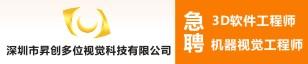 深圳市昇创多维视觉科技有限公司