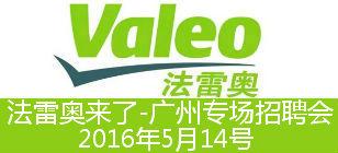 法雷奥(广州)汽车照明系统有限公司
