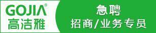 深圳高洁雅环保科技有限公司